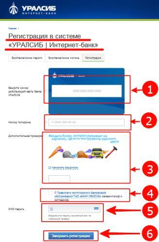 registraciya-cherez-internet-v-sisteme-uralsib-inter-1.png