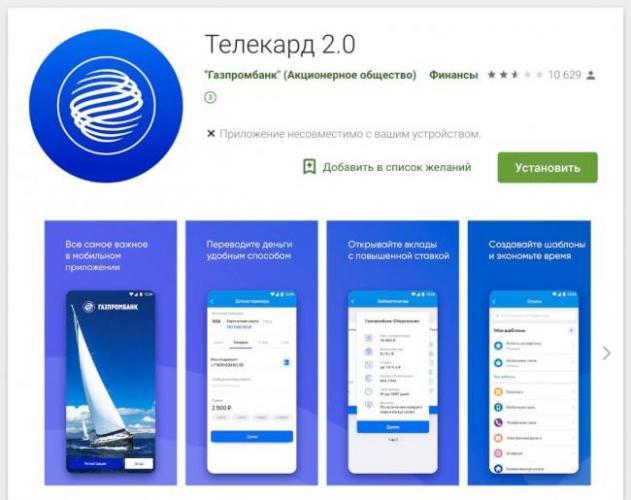gazp-app.jpg