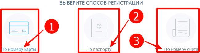 vybor-sposoba-registracii-v-vostochnom-ekspress-ban.png