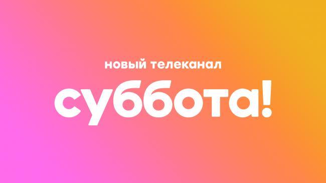 subbota_draft_logo.png