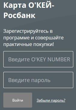 okey-rosbank3.jpg