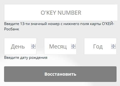 okey-rosbank4.jpg