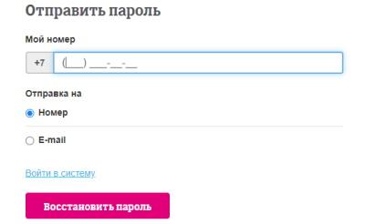 lichnyj-kabinet-altel-4g-registratsiya-akkaunta-funktsional-sajta-provajdera-2.jpg