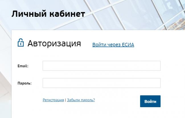 voyti-v-lichniy-kabinet-sogaz.png
