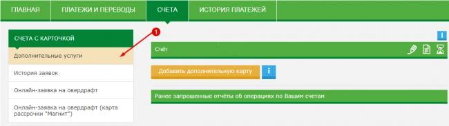 sms-belarusbank-1.png
