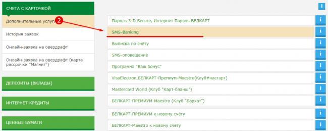 sms-banking-ot-belarusbanka-2.png