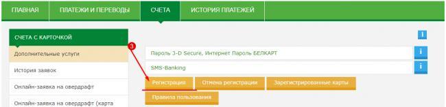sms-banking-ot-belarusbanka-3.png