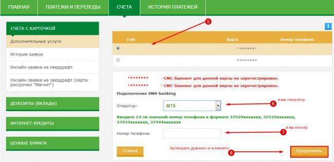 sms-banking-ot-belarusbanka-5.png