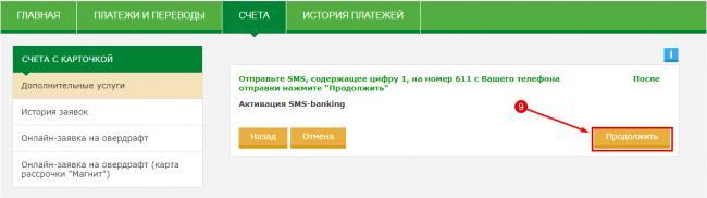 sms-banking-ot-belarusbanka-6.png
