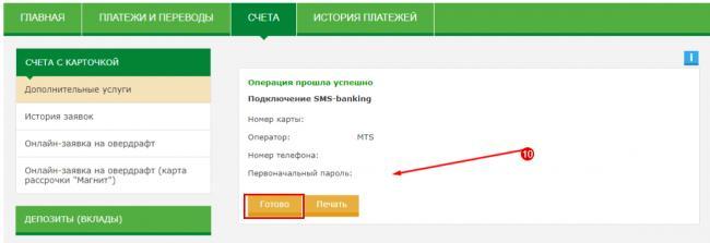 sms-banking-ot-belarusbanka-7.png