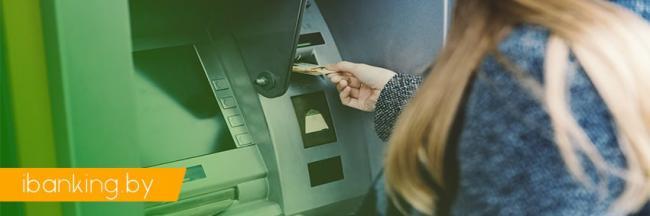sms-banking-belarusbanka-cherez-infokiosk.jpg