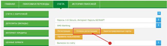 sms-banking-ot-belarusbanka-8.png