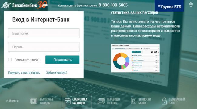 zapsibkombank-lichnyy-kabinet-1.png