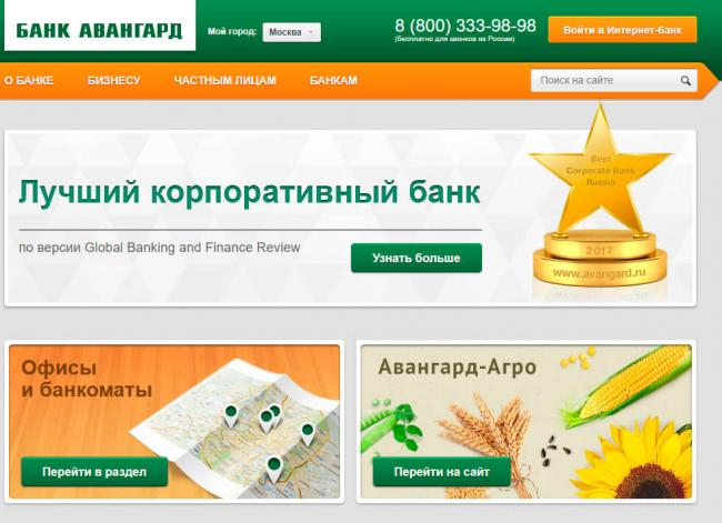 avangard-internet-bank.jpg