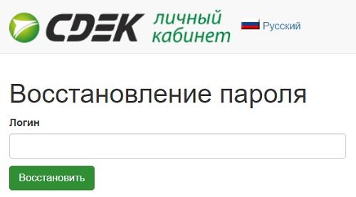 lichnyj-kabinet-sdek-poshagovaya-instruktsiya-po-registratsii-funktsii-akkaunta-3.jpg