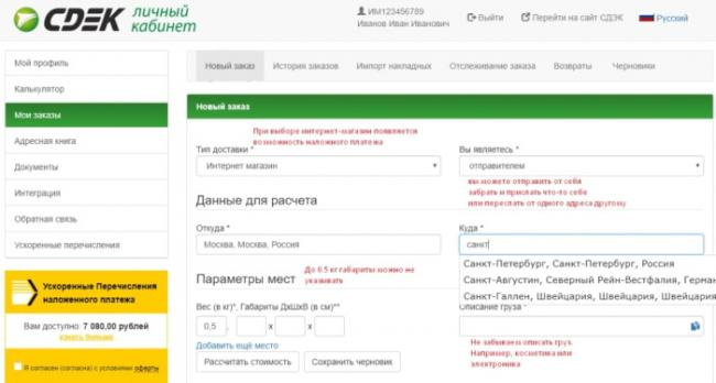 lichnyj-kabinet-sdek-poshagovaya-instruktsiya-po-registratsii-funktsii-akkaunta-4.jpg