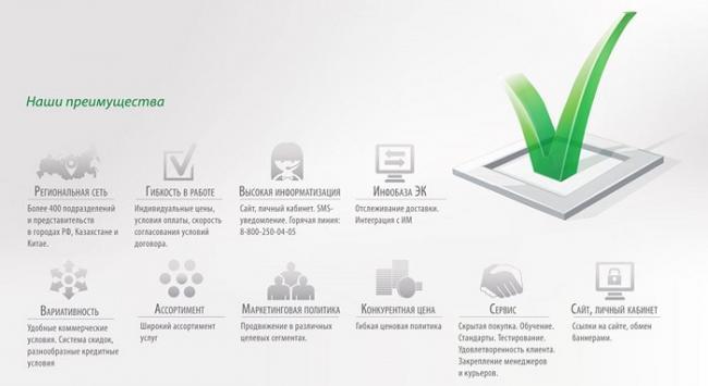 lichnyj-kabinet-sdek-poshagovaya-instruktsiya-po-registratsii-funktsii-akkaunta-5.jpg