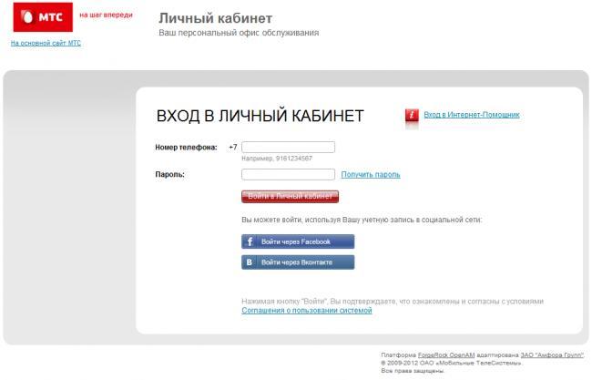 mts-lichnyj-kabinet.png