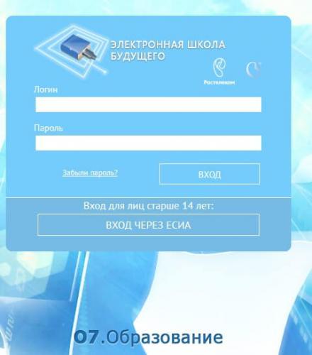 elektronnyiy-dnevnik-35-region.jpg