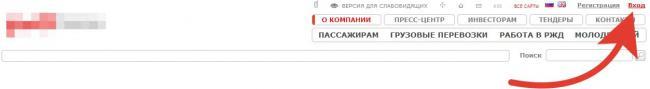 raspolozhenie-ssylki-vhoda-v-lichnyy-kabinet-rzhd.jpg