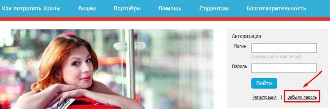 Vosstanovit-parol-RZHD-Bonus.jpg