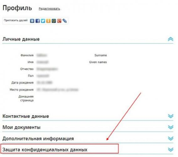 Profil-Lichnogo-kabineta-RZHD-Bonus.jpg