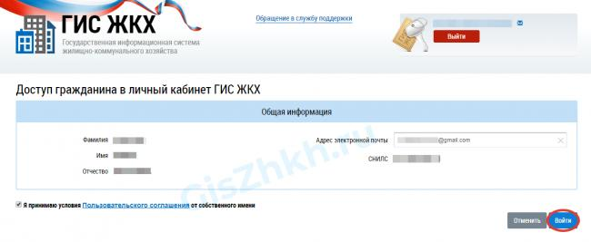 3-prinyatie-usloviy-gis-zhkh.png