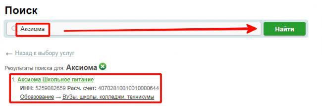 poisk-aksioma-v-spiske-kontragentov.png