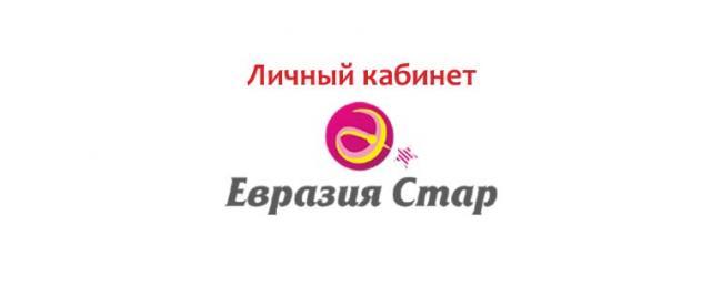 Lichnyj-kabinet-Evraziya-Star.jpg