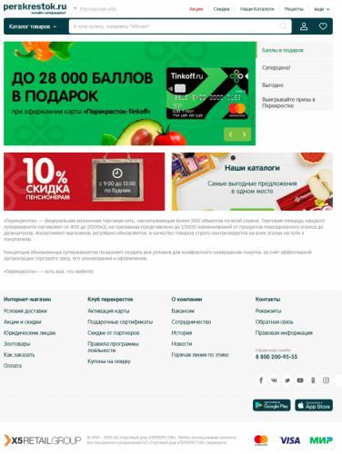 1583156733_perekrestok-of-site.png