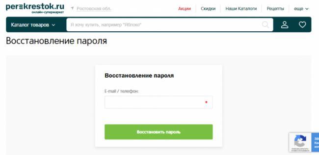 1583156800_perekrestok-vost-parol.png