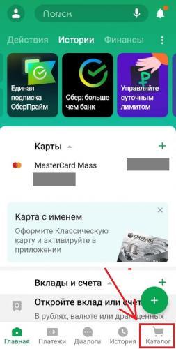 katalog-sberbank-onlayn.jpg