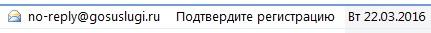 Pismo-dlja-podtverzhdenija-registracii-na-sajte-Gosuslugi.jpg