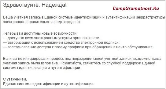 email-o-podtverzhdenii-uchetnoj-zapisi-v-Gosuslugah.jpg