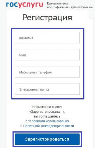 kak-zaregistrirovat-lichniy-kabinet-2.jpg
