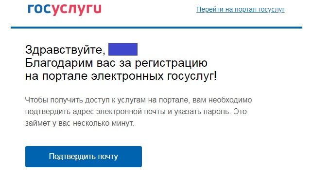 kak-zaregistrirovat-lichniy-kabinet-3.jpg