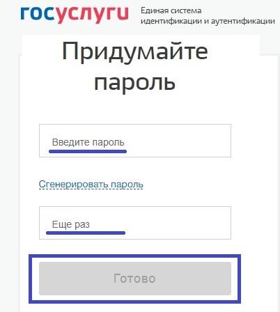 kak-zaregistrirovat-lichniy-kabinet-4.jpg