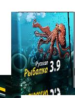 russkaja-rybalka-3.9.png