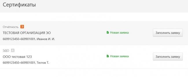 lichnyiy-kabinet-kontur-02.jpg