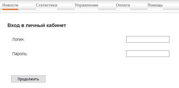 Lichnyj-kabinet-abonenta-TS-Aviel.png
