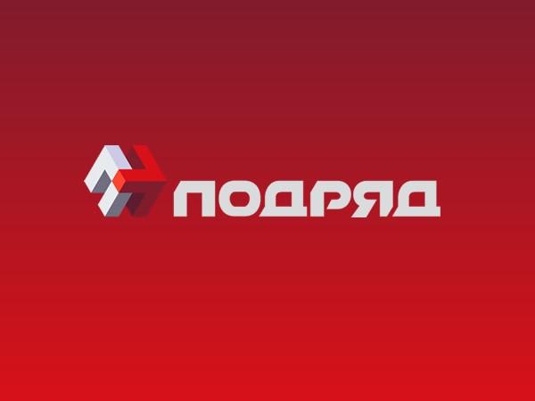 podryad1.jpg