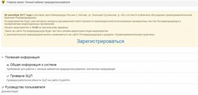 lichnyj-kabinet-dlya-prirodopolzovatelya-algoritm-registratsii-sostavlenie-otchetov-onlajn-2.jpg