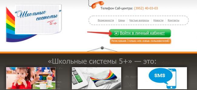 shkolnye-sistemy-5.png