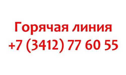 Kontakty-IzhGTU.jpg
