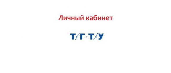 Lichnyj-kabinet-TGTU.jpg
