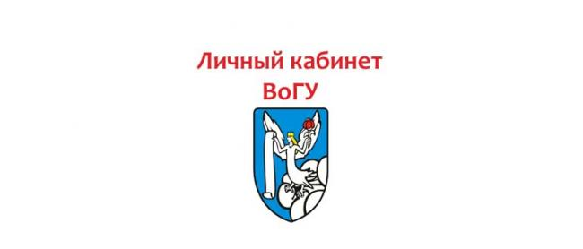 Lichnyj-kabinet-VoGU.jpg