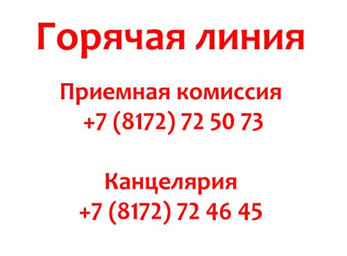 Kontakty-VoGU.jpg