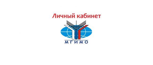 Lichnyj-kabinet-MGIMO.jpg