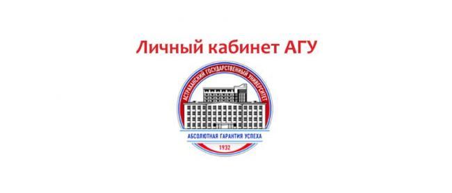 Lichnyj-kabinet-AGU.jpg