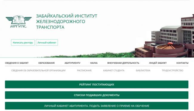 официальный сайт забижт